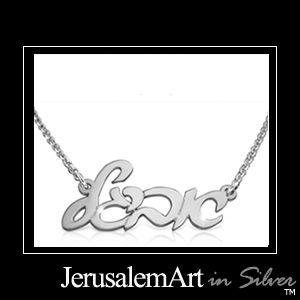 Hebrew Script Name Necklace .925