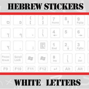 Hebrew Keyboard Stickers - White