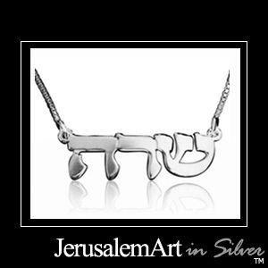 Hebrew Name Necklace - Sterling