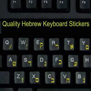 Hebrew Keyboard Stickers - Yellow